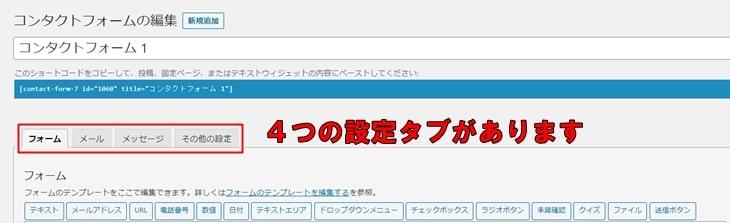 ContactForm7の設定画面の4つのタブ