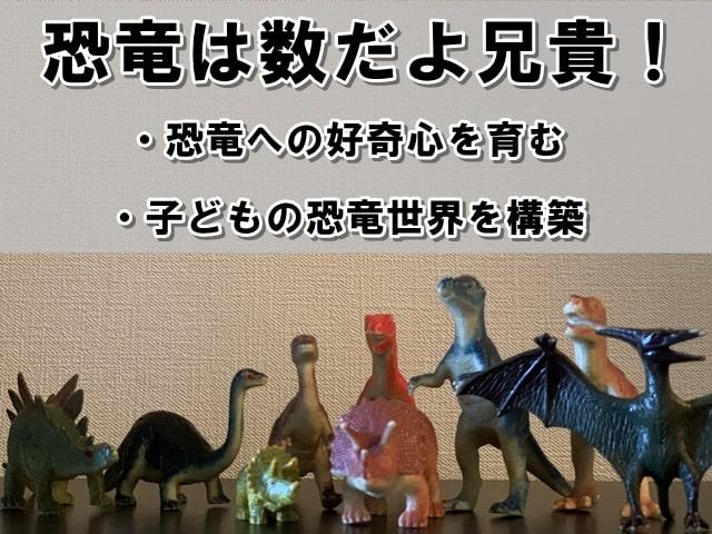 恐竜フィギアの画像