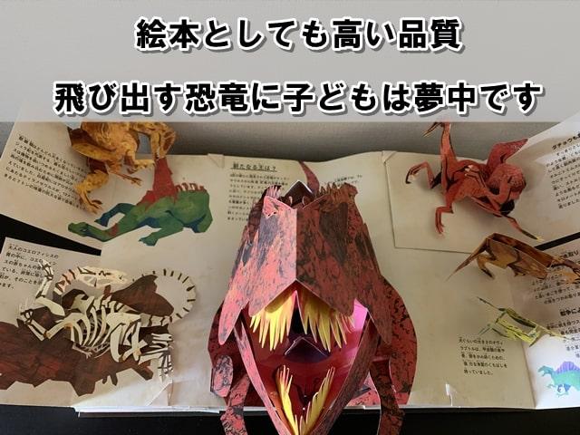 太古の世界 恐竜時代 (しかけえほん)のメリットの画像