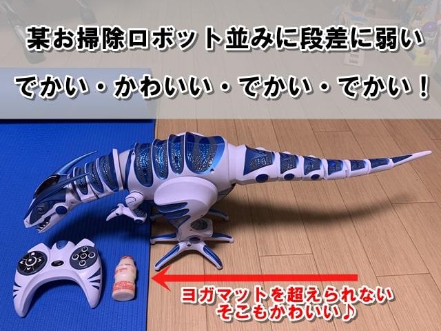 トイザらス限定 ロボザウルス ブルーの特徴の画像