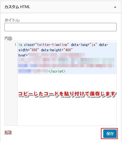 カスタムHTMLへコピーした内容を貼付けます。