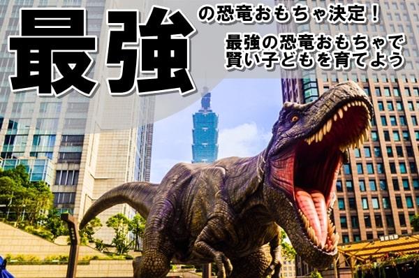 【最強の恐竜おもちゃ決定!】最強の恐竜おもちゃで賢い子どもを育てようのアイキャッチ画像