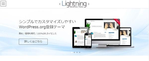 WordPressのテーマ Lightning