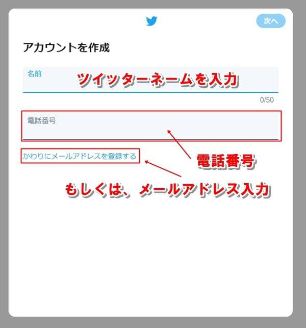 アカウント作成画面で、名前と電話番号またはメールアドレスを入力する