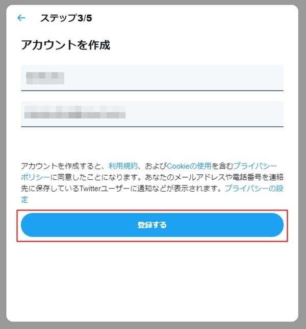 Twitterアカウントで登録するをクリックする