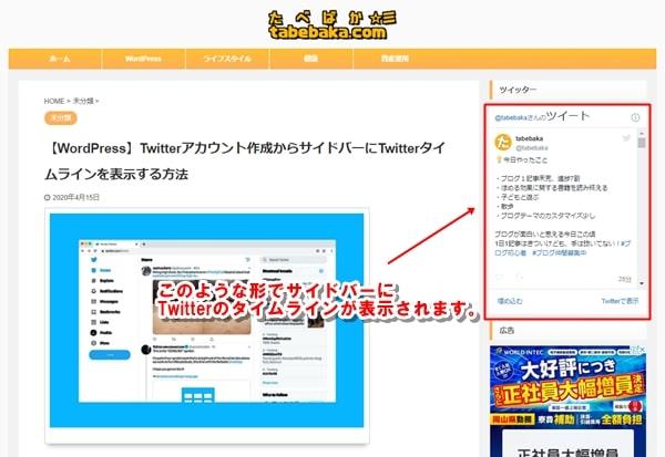 ツイッターのタイムラインが表示されました。