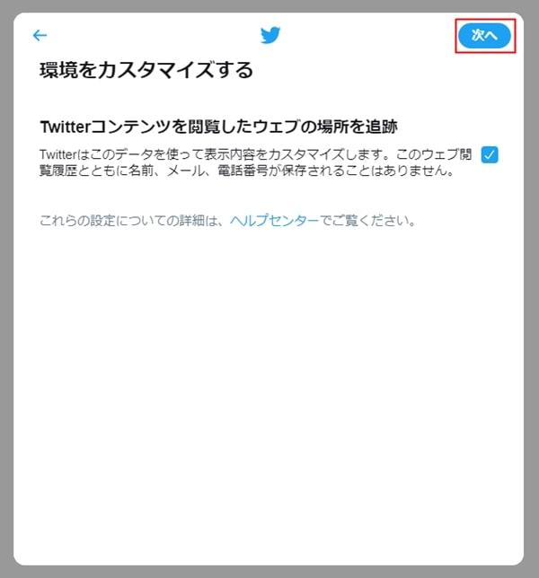 Twitterの環境をカスタマイズするで次へをクリックする