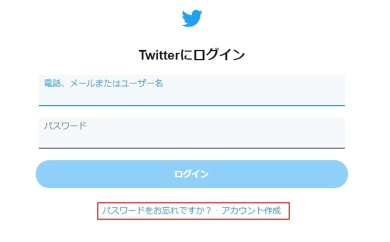 ツイッターのログイン画面で「パスワードをお忘れですか? - アカウント作成」をクリックします。