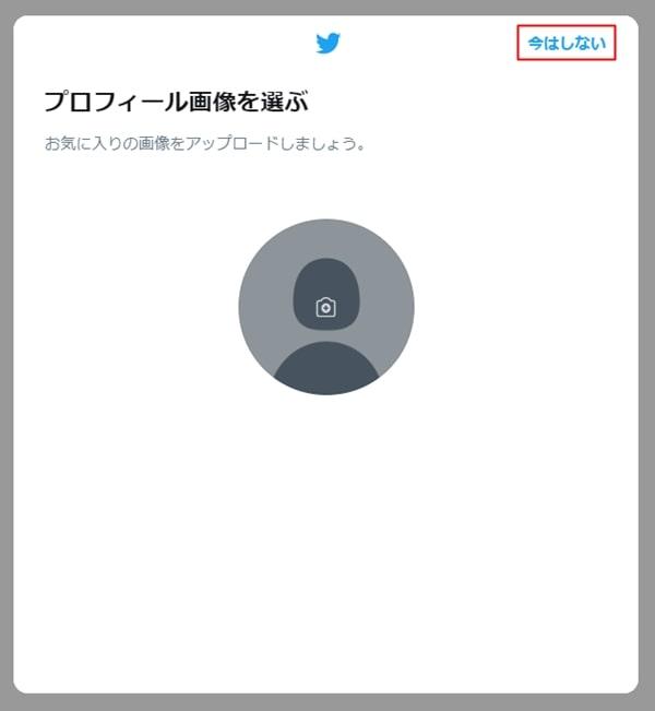 Twitterのプロフィール画面で次へをクリックする