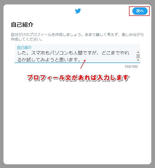 Twitterのプロフィール文があれば入力します。