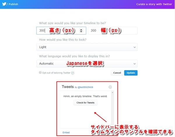 サイドバーに挿入するタイムラインのサイズと言語を入力して、表示サンプルを確認する