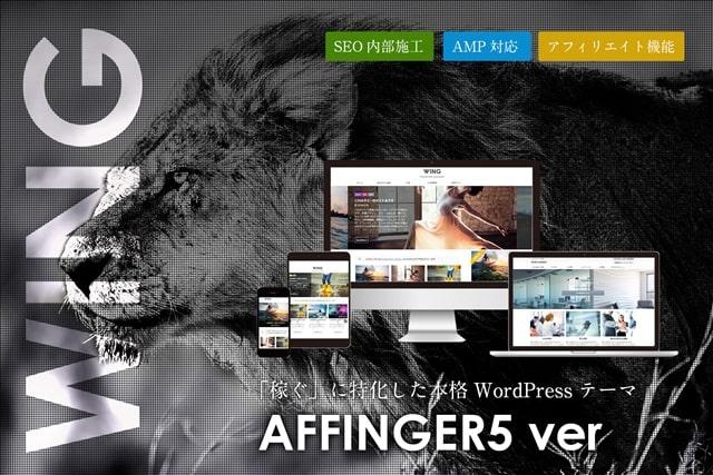 ブログテーマAffinger5の画像