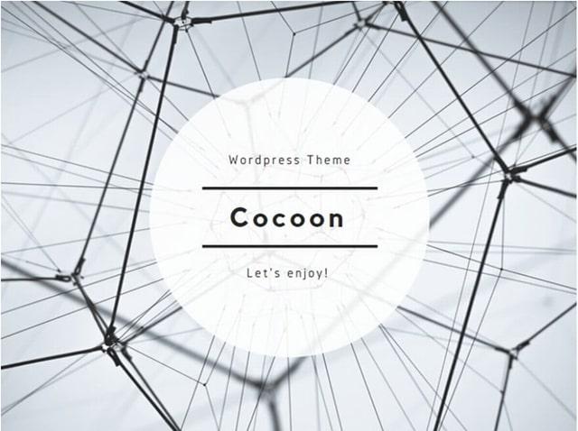 ブログテーマCocoonの画像