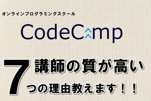 CodeCamp(コードキャンプ)講師の質が高い7つの理由教えますのアイキャッチ画像