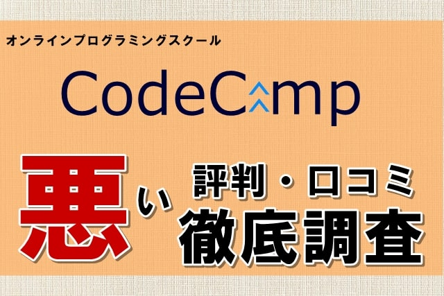 CodeCamp悪い評判・口コミ徹底調査のアイキャッチ画像