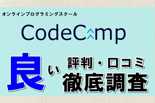 CodeCamp(コードキャンプ)良い評判を調査【2020年5月版】のアイキャッチ画像
