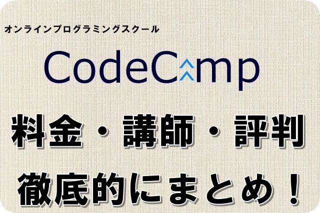 CodeCamp料金・講師・評判を徹底的にまとめ!のアイキャッチ画像