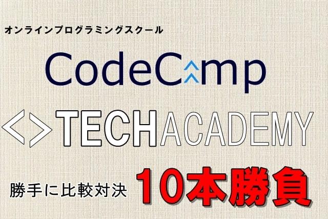 CodeCampとTechAcademyを徹底比較10本勝負!のアイキャッチ画像