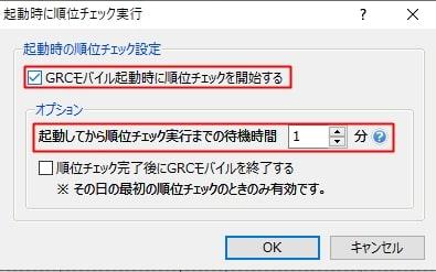 「GRCモバイル起動時に順位チェックを開始する」にチェックすることで、GRC起動時に自動的に順位チェックを行います