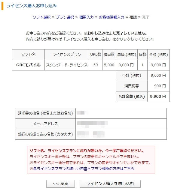 GRC申込み内容を確認