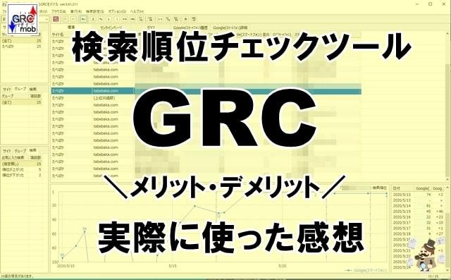 検索順位を調べるGRC!メリット・デメリット!実際に使った感想