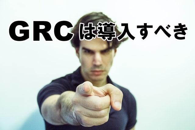 GRCを導入すべき人について