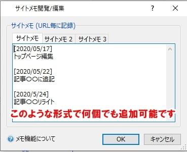 サイトメモの入力欄で「F5キー」を押すと、[年/月/日]という形式(例:[202/5/15])で、当日の日付が挿入されます