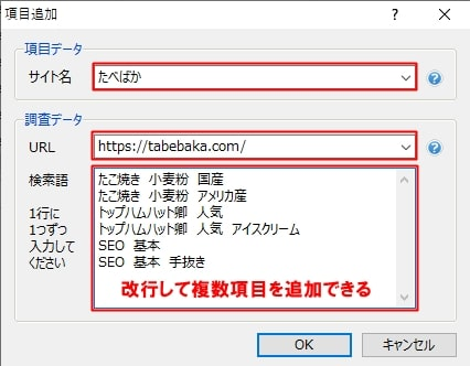 「サイト名」「サイトURL」「検索語」を入力