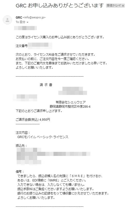 GRCお申込み完了メール