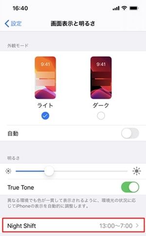 iPhoneのNight Shiftモードの画像