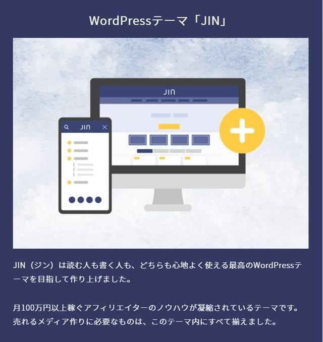 ブログテーマJINの画像