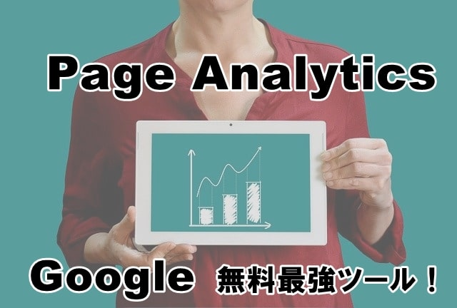 Page Analyticsの使い方のアイキャッチ画像