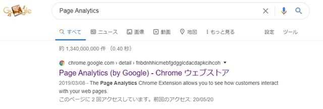 page analyticsをグーグルで検索した結果
