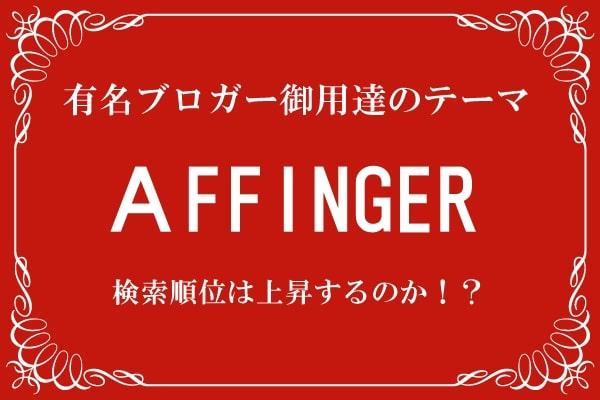 有名ブロガー御用達のテーマ!AFFINGER5で検索順位上昇のアイキャッチ画像