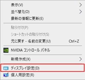 右クリックメニューからディスプレイ設定を選択する画像
