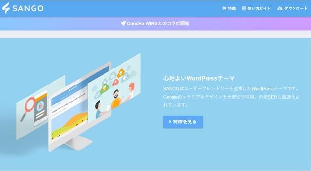 ブログテーマSANGOの画像