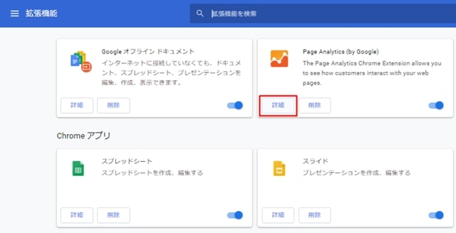 Page Analytics(by Google)の「詳細」をクリックする