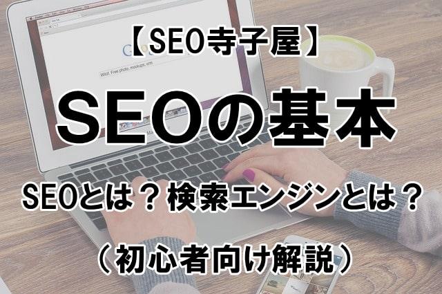 SEOの基本、SEOとは?検索エンジンとは?のアイキャッチ画像