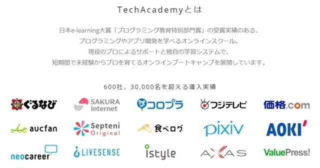 TechAcademyの導入企業の画像