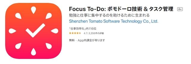 Focus To-Doアプリの画像