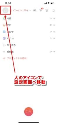 アプリを起動した初めの画面の上部の一番左側に人のアイコンがあり、そこを選択すると設定画面へ移動することを表した画像