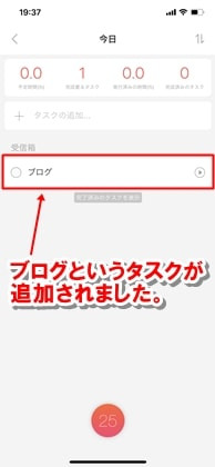 Focus To-Doに「ブログ」というタスクが追加された画像