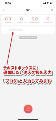 Focus To-Doのテキストボックスにタスク名を入力する画像