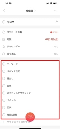 「ブログ」タスクに例えとして、複数のサブタスクを追加した画像