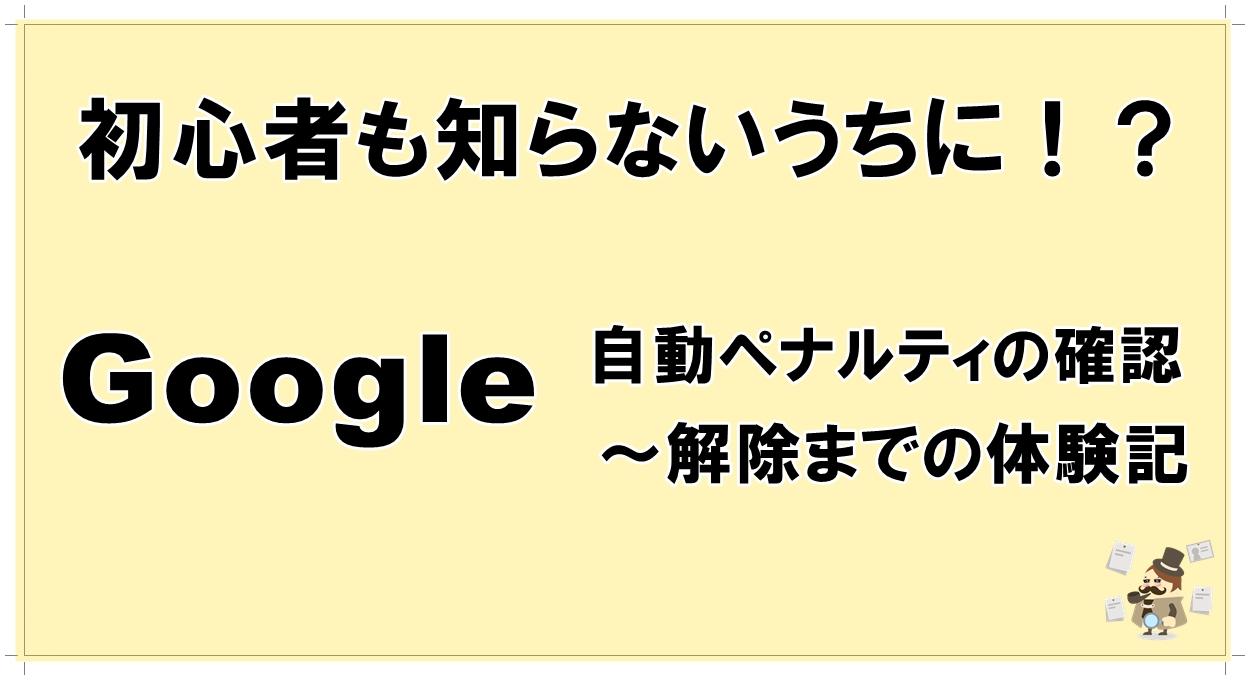 初心者でも知らないうちに!?Google自動ペナルティの確認から解決までの体験記のタイトル画像