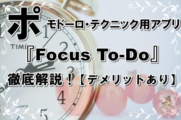 ポモドーロ・テクニック用アプリ『Focus To-Do』徹底解説!【デメリットあり】のタイトル画像