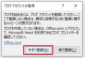 Wordでブログのアカウントを今すぐ登録を選択する画像