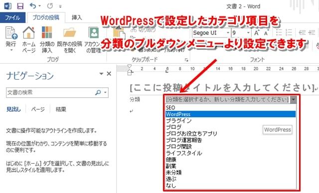 挿入した分類のプルダウンメニューからWordPressで設定したカテゴリを設定する画像