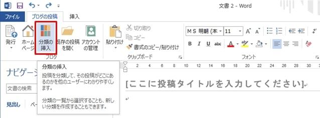 Wordメニューの分類の挿入を選択する画像