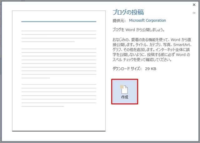 Wordでブログのテンプレートを作成するアイコンの画像